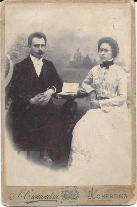 Jonas ir Julija Biliūnai. 1904 m.