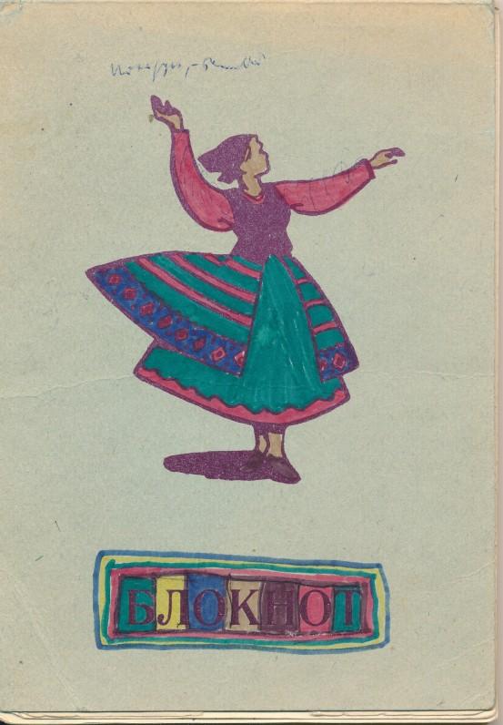 Jono Strielkūno eilėraščių bloknotas