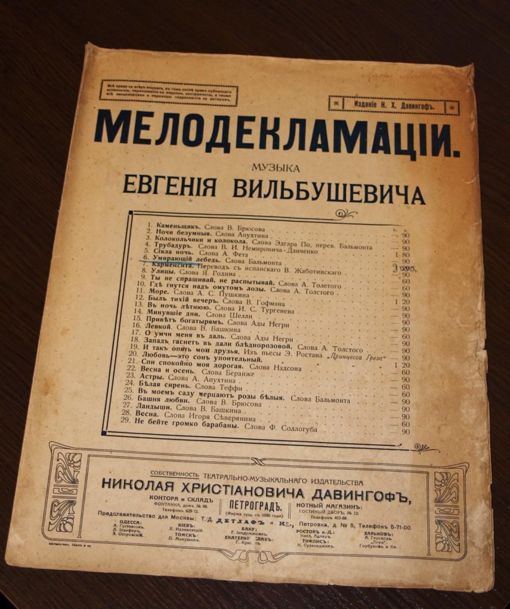 """Kompozitoriaus E. Vilbuševičiaus sukurtos rusų poetų eilėraščiams muzikos gaidų žurnalas. K. Balmonto eilėraštį """"Mirštanti gulbė"""" išvertė M. Vaitkus"""