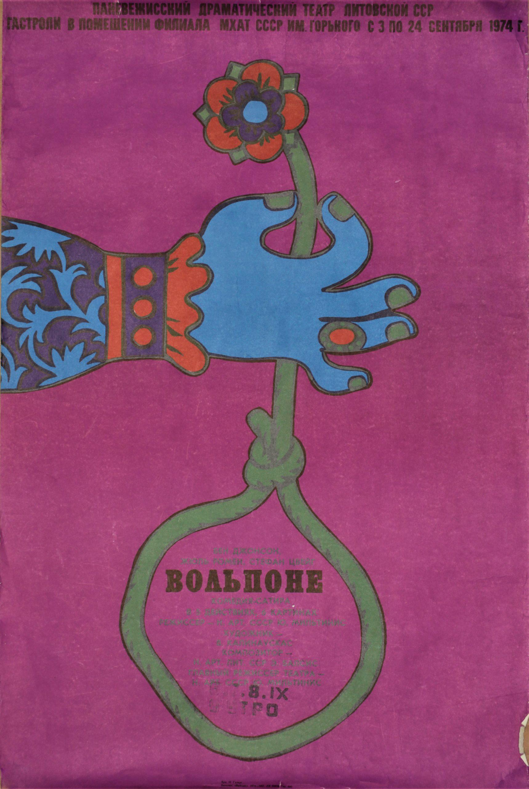 """Ben Johnson """"Volpone"""", režisierius J. Miltinis, Panevėžio dramos teatras, plakato dailininkas I. Galkus, 1974 m."""