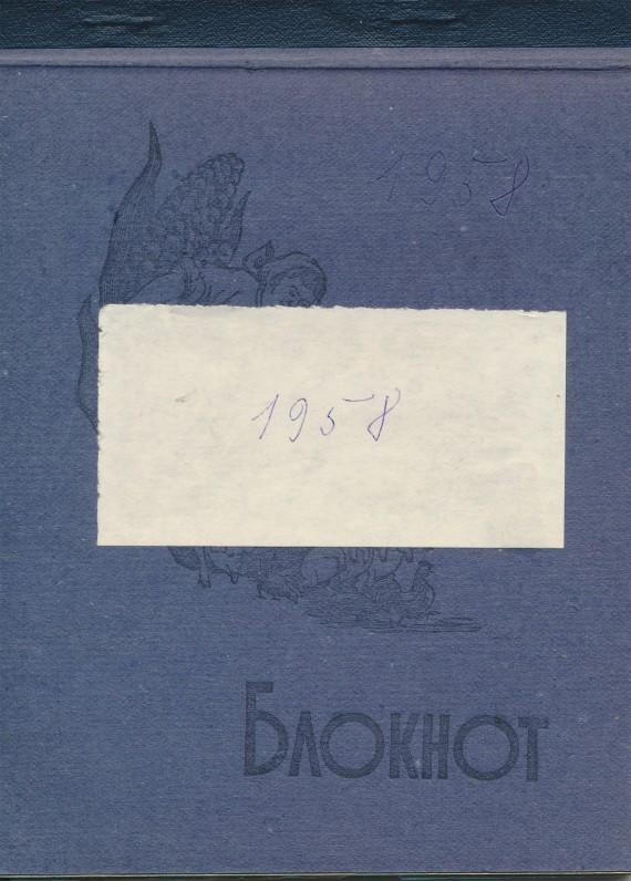 1958 m. kūrybos sąsiuvinys