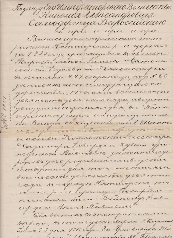 Gimimo ir Krikšto liudijimas. Saratovas. 1916 m.