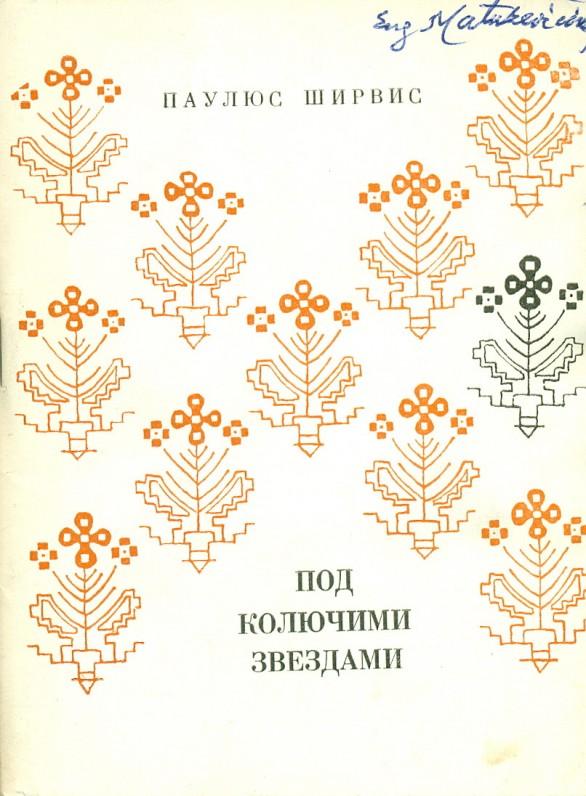 Maskva, 1976 m.