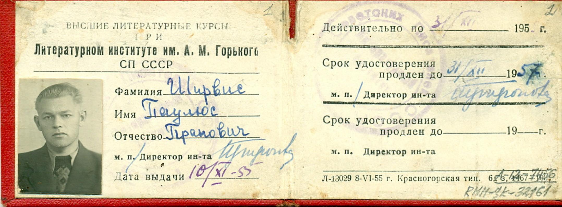 P. Širvio M. Gorkio literatūros instituto Aukštųjų literatūros kursų studento liudijimas. Maskva, 1955 m.