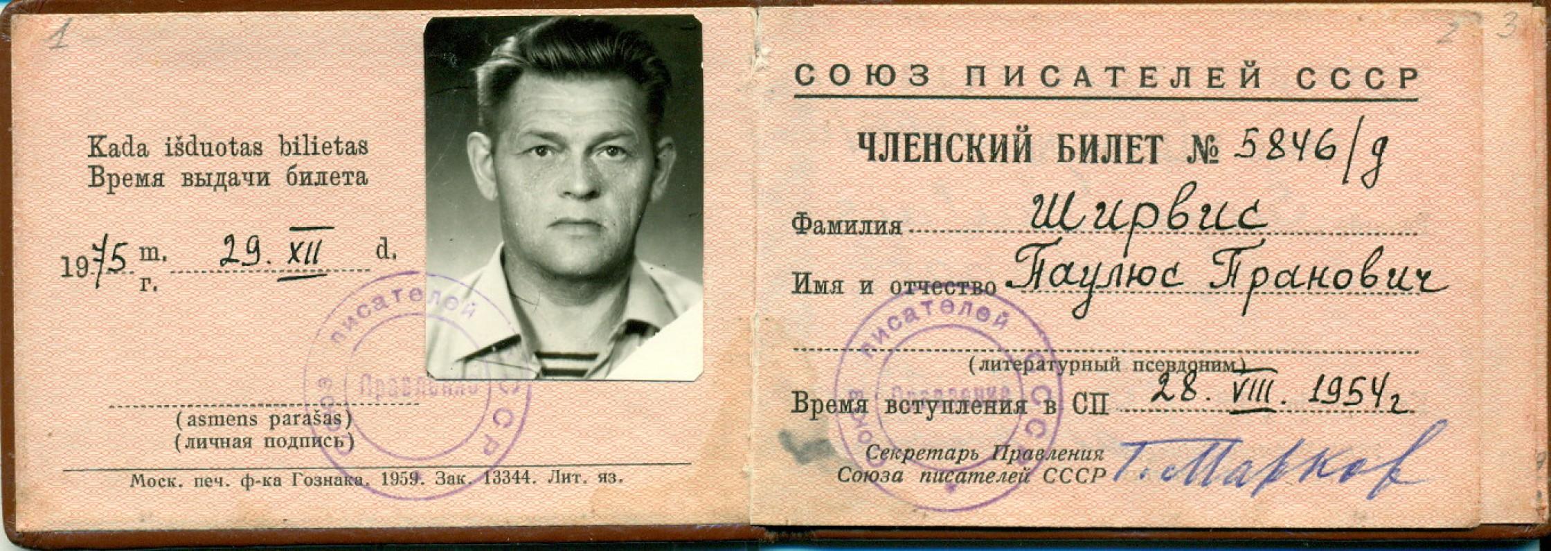 P. Širvio TSRS rašytojų sąjungos nario bilietas Nr.5846. Vilnius, 1975 m.