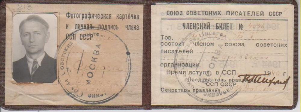 Rašytojų Sąjungos bilietas, Nr. 4546. 1940 m.