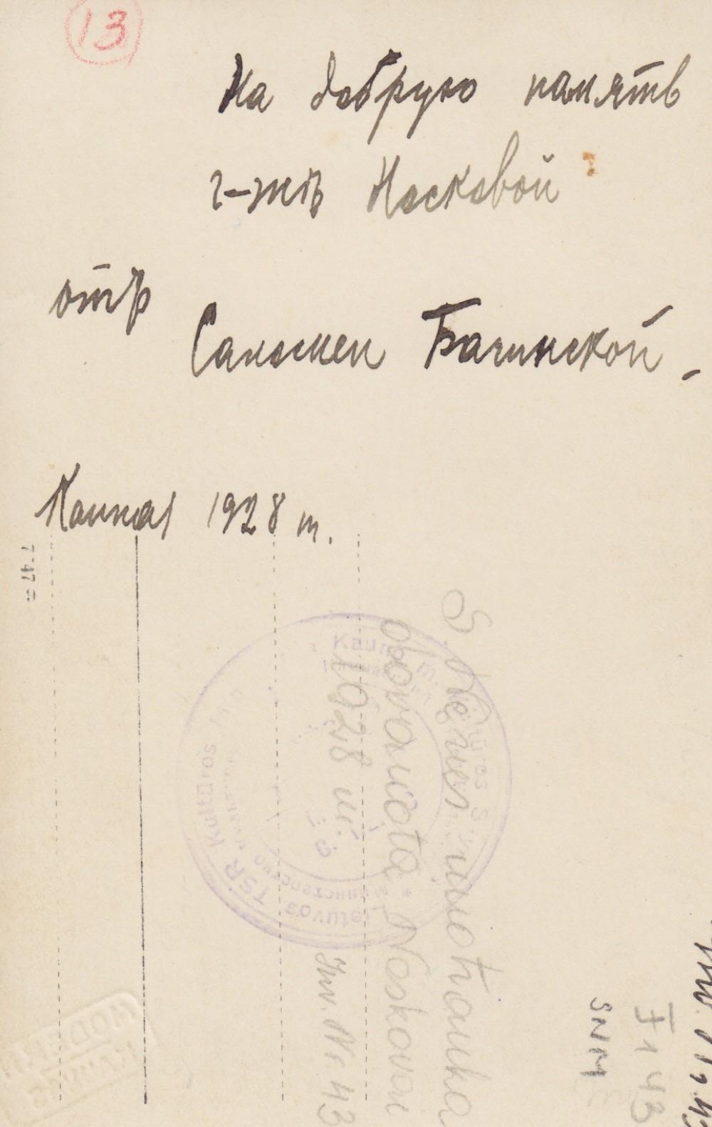 """Užrašas kitoje nuotraukos pusėje. """"Maloniam prisiminimui poniai Noskovai nuo Salomėjos Bačinskaitės. Kaunas 1928 m."""""""