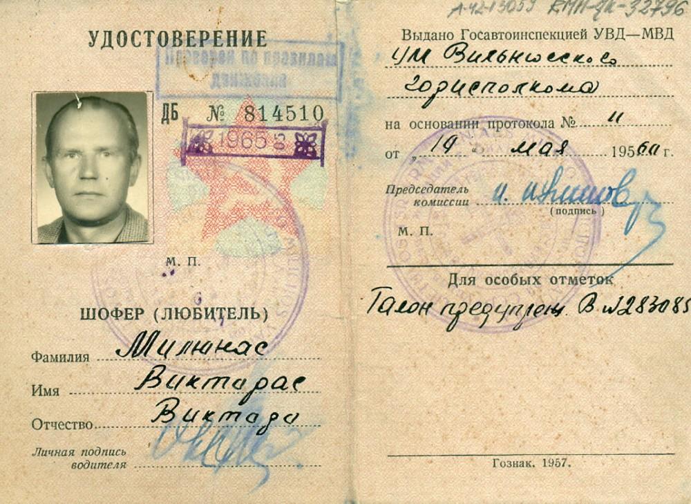 V. Miliūno vairuotojo-mėgėjo pažymėjimas. Vilnius, 1960 m.