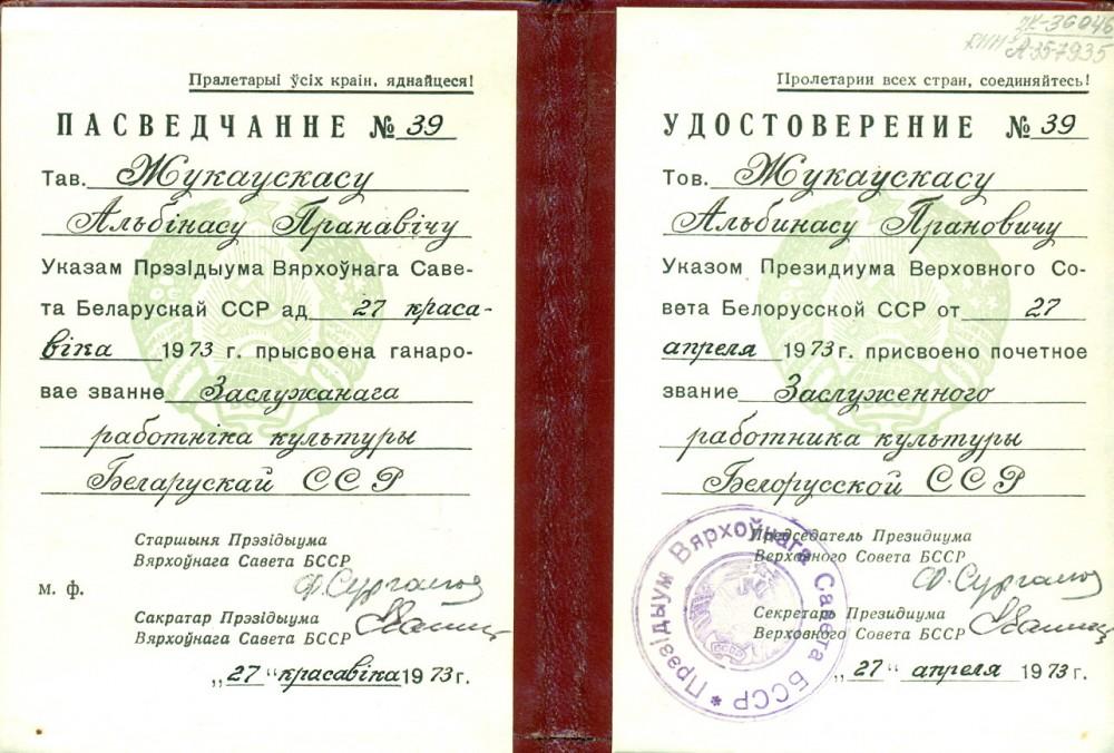 A. Žukausko Baltarusijos nusipelniusio kultūros darbuotojo pažymėjimas. Minskas, 1973 04 27