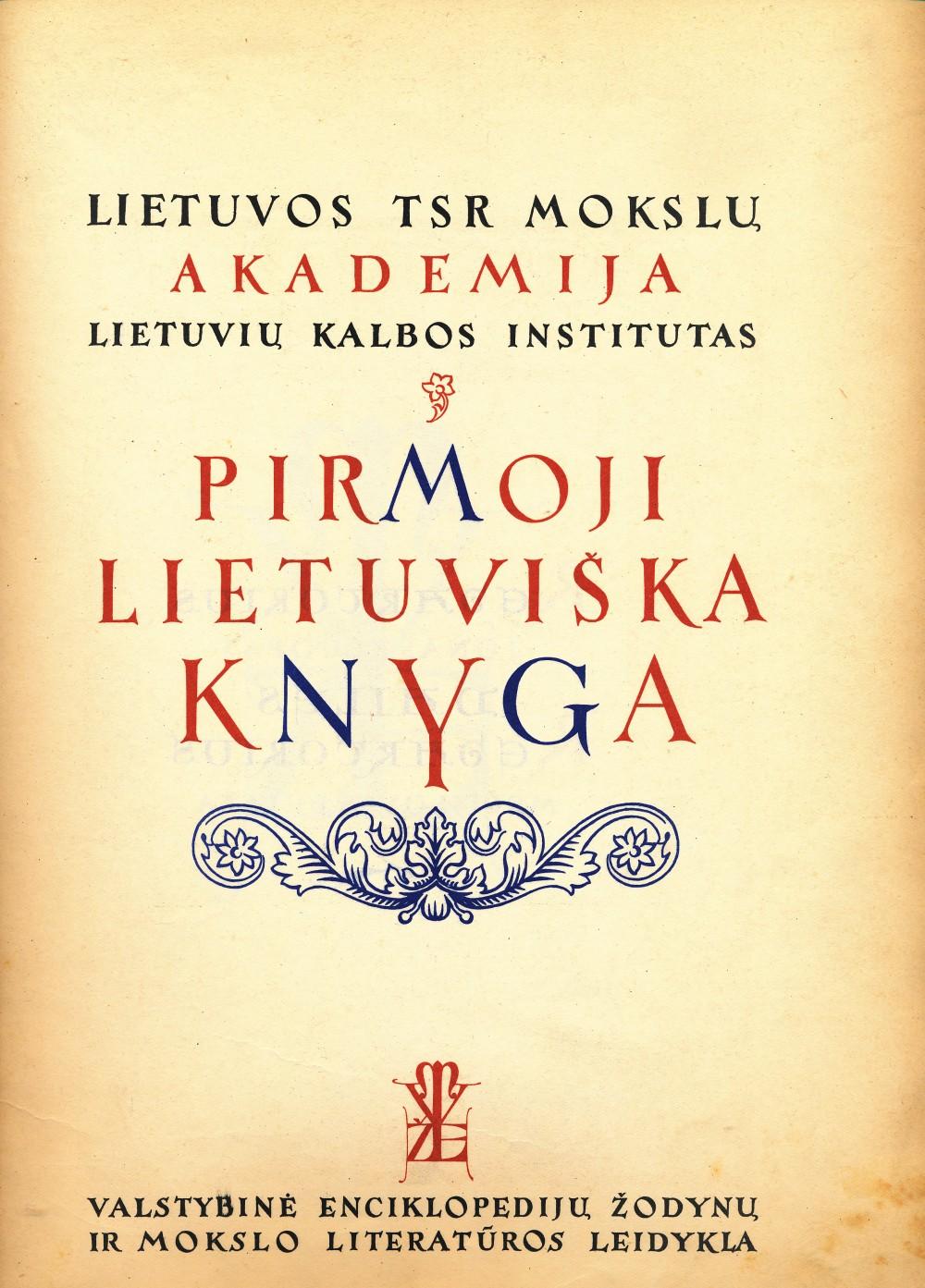 Puošnus pirmosios lietuviškos knygos faksimilinis leidimas. Kaunas, 1947 m.