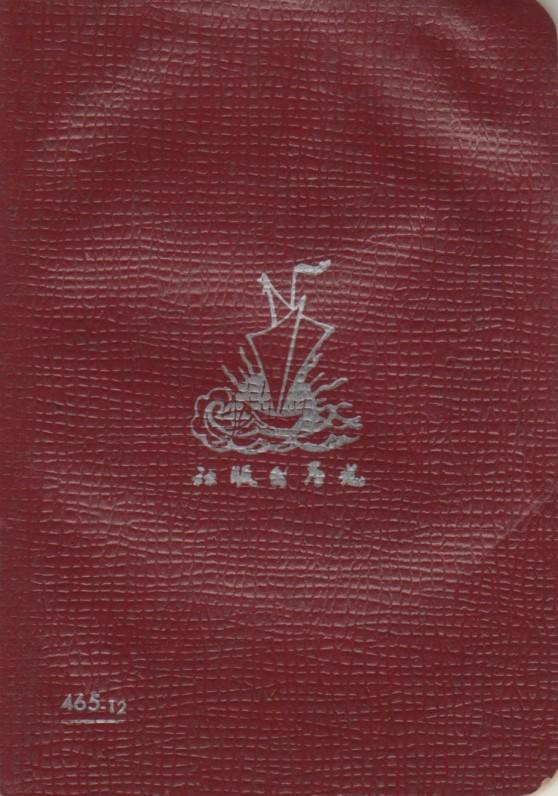 """""""Marija, gelbėki mus"""". Maldų knygelė. Kinų k."""