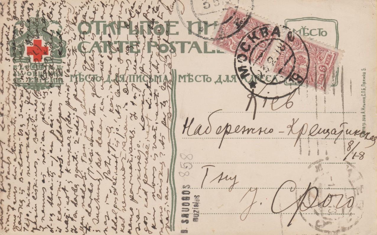 Balio Sruogos laiškas Juozapui Sruogai. Maskva, 1916 12 31. Atvartas