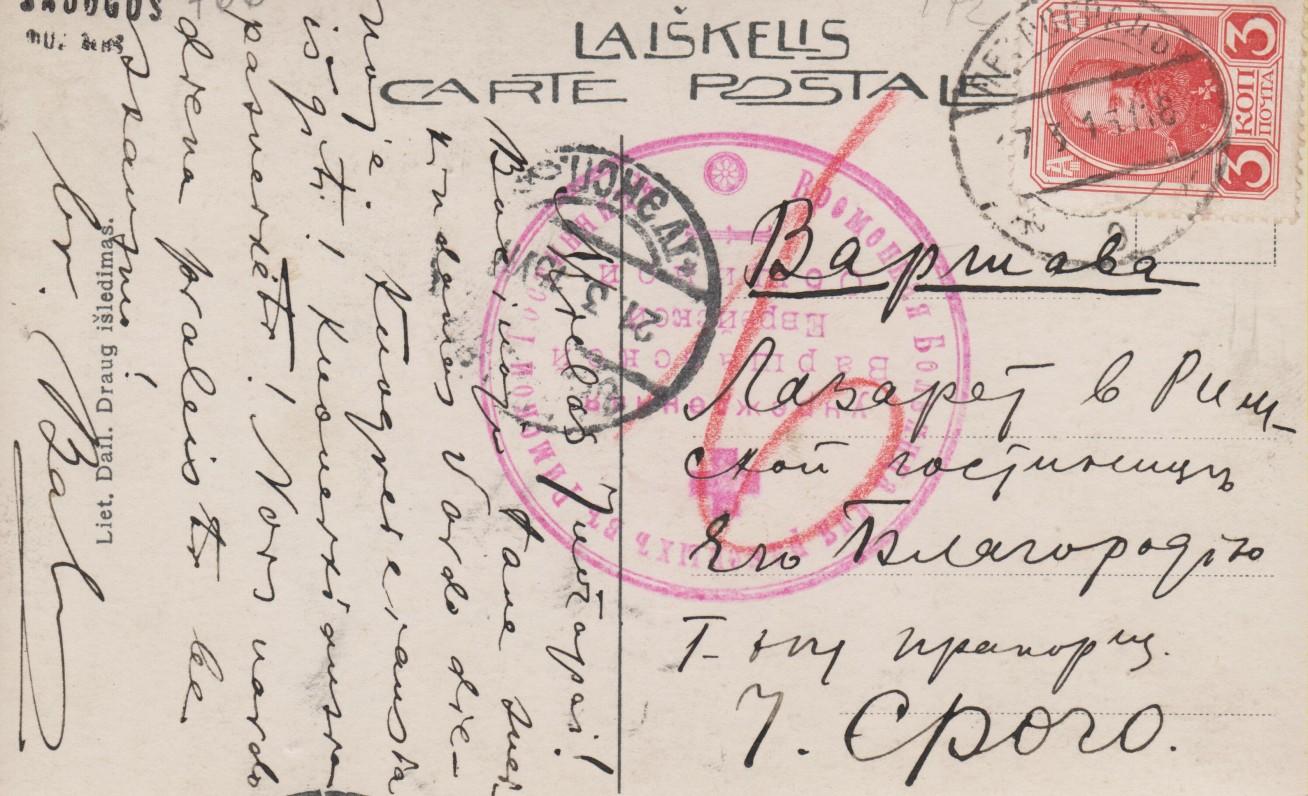 Balio Sruogos laiškas Juozapui Sruogai. Petrogradas, 1915 03 21. Atvartas