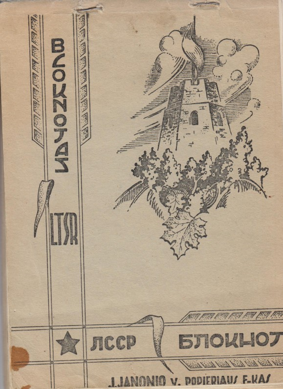 Bloknotas su E. Spurgaitės eilėraščiais. Jūrė. 1950 m.