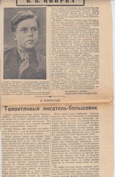 Pranešimas apie P.Cvirkos mirtį laikraštyje