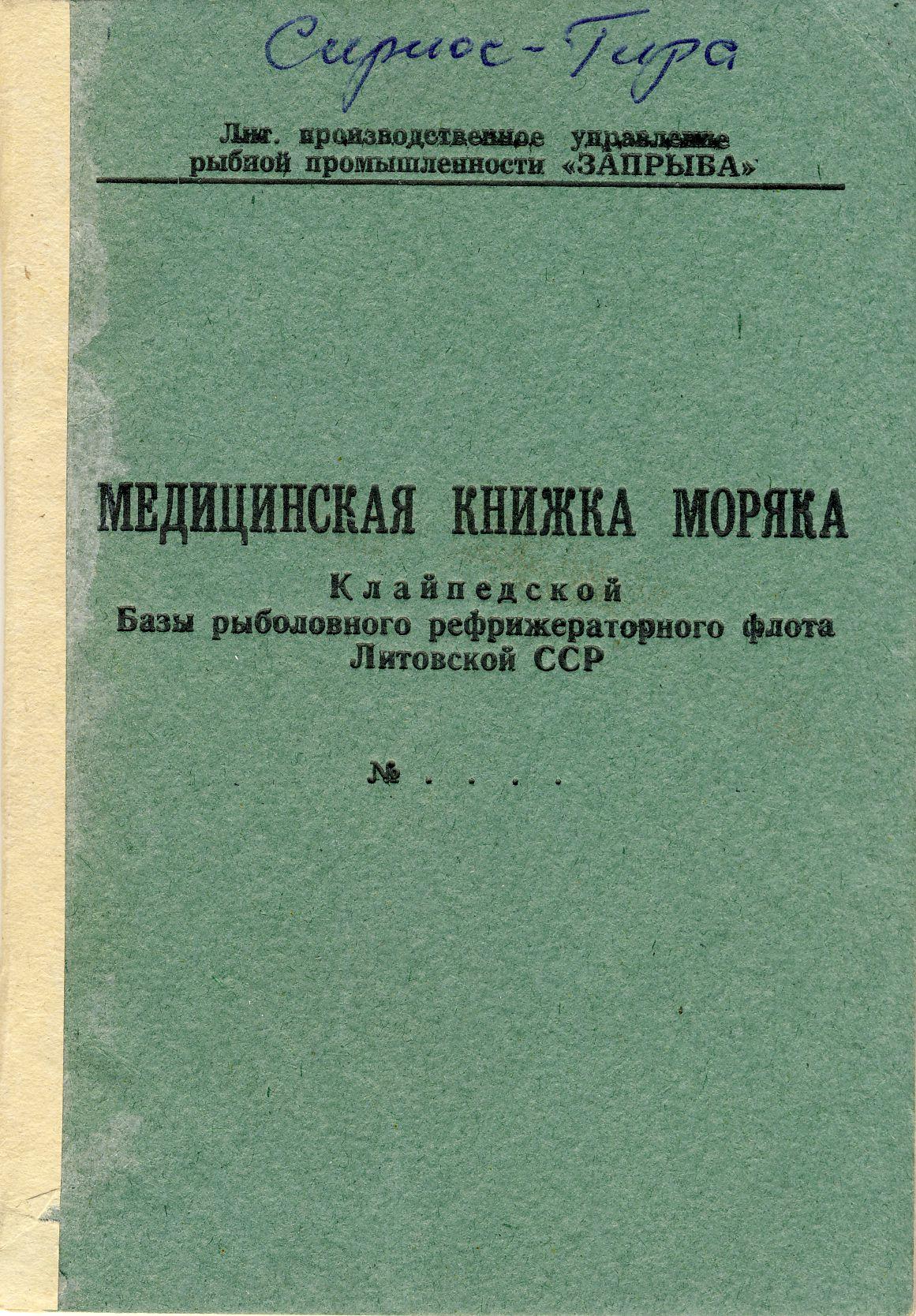 V. Sirijos Giros jūreivio medicinos knygelė. Klaipėda. 1968 m.