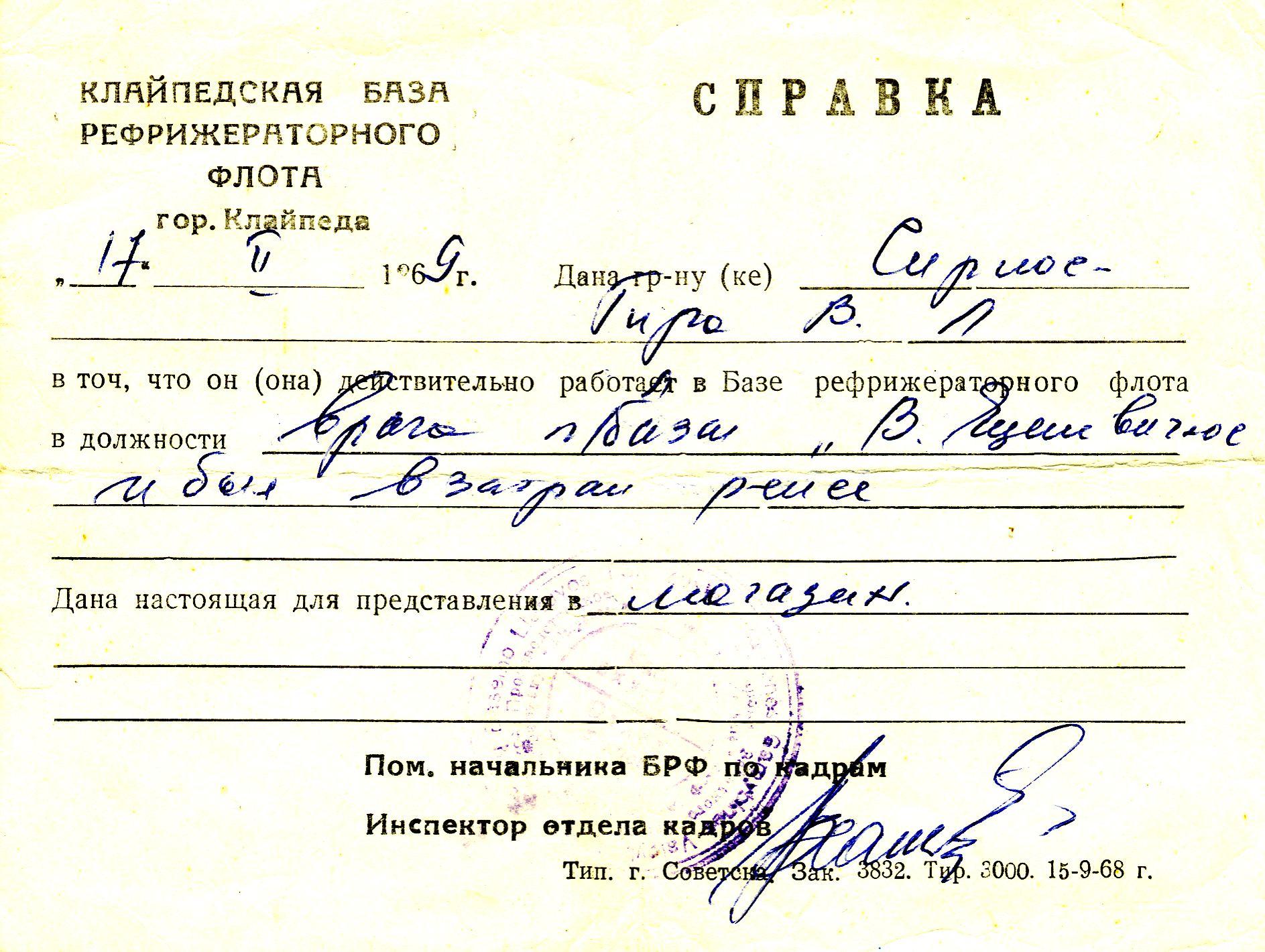 """Pažyma, išduota V. Sirijos Girai, kad jis dirbo gydytoju laive """"Viktoras Jecenevičius"""" . 1969 02 17"""